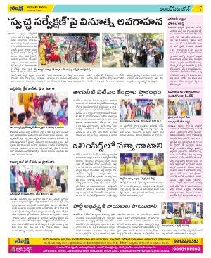 Hyderabad Constituencies-05-01-2018