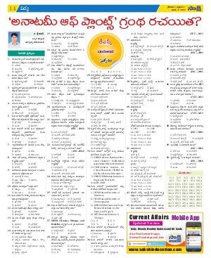 Srikakulam District-05-01-2018