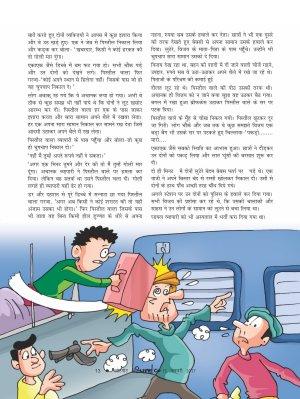 Lotpot Hindi-2198