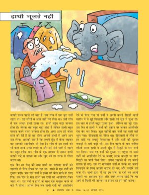 Lotpot Hindi-2096