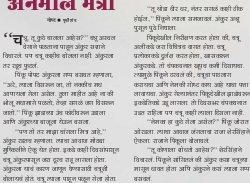 Champak Marathi-August I, 2013