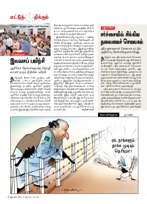 India Today - Tamil-India Today Tamil-28th August 2013