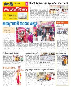 Hyderabad Constituencies-08-01-2018
