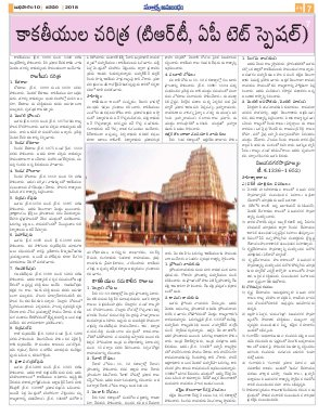 Pragna-Wednesday 10 January,2017