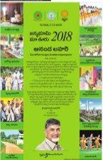 Srikakulam Main-11-01-2018
