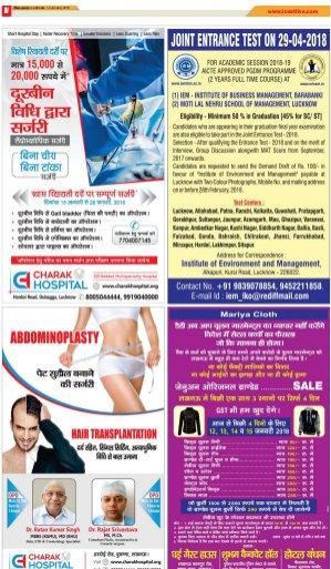 Lucknow Hindi ePaper, Lucknow Hindi Newspaper - InextLive-12-01-18