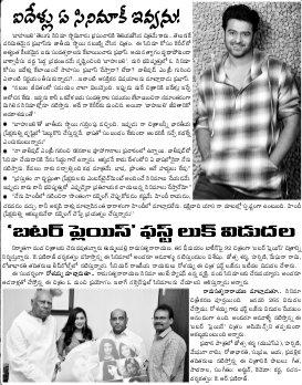 Chitraanjali Telugu Film Weekly-18-01-2017