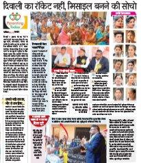 Patrika Bhilai-Bhilai Patrika News