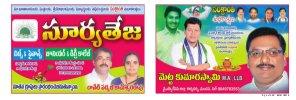 Srikakulam Constituencies-15.01.2018