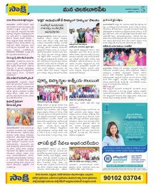 Guntur Amaravathi Constituencies-17-01-2018