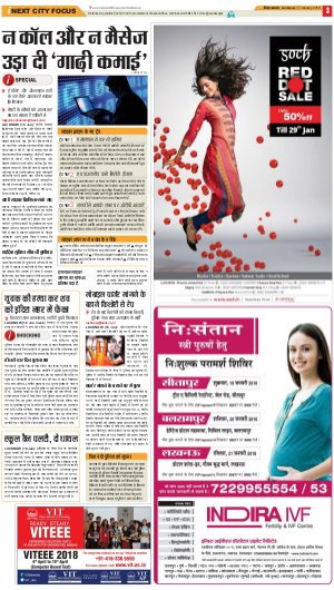 Lucknow Hindi ePaper, Lucknow Hindi Newspaper - InextLive-17-01-18