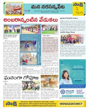 Srikakulam Constituencies-17.1.2018