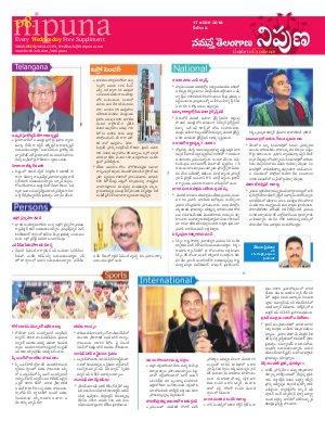 Nipuna Educational Magazine-17 January 2018