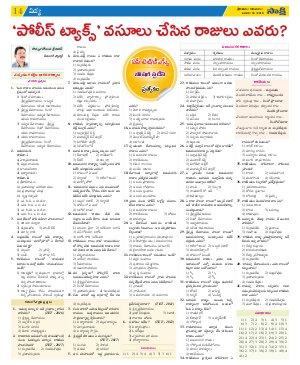 Srikakulam District-18.01.2018