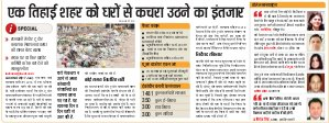 Lucknow Hindi ePaper, Lucknow Hindi Newspaper - InextLive-18-01-18