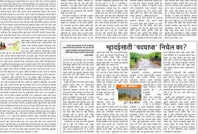 Tarun Bharat Goa-tarunbharatgoa
