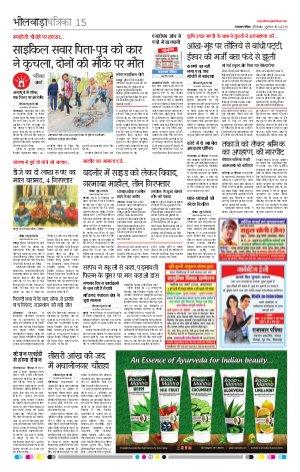 Rajasthan Patrika Bhilwara-18-01-2018