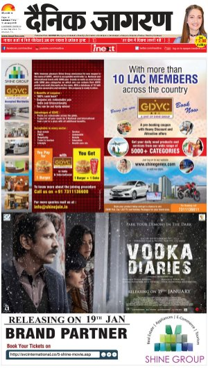 Lucknow Hindi ePaper, Lucknow Hindi Newspaper - InextLive-19-01-18