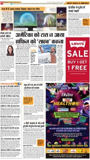 Lucknow Hindi ePaper, Lucknow Hindi Newspaper - InextLive-20-01-18