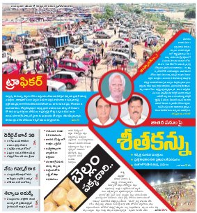 Warangal Urban District-20-01-2018