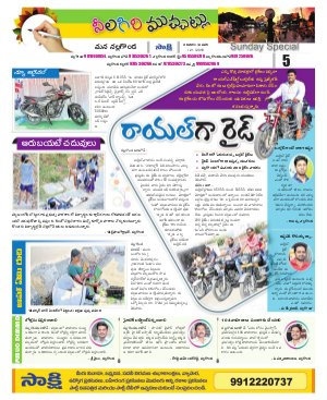 Nalgonda District-21-01-2018