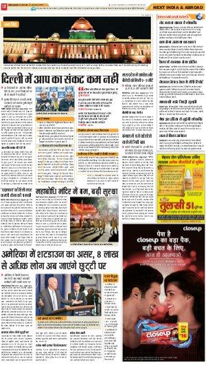 Lucknow Hindi ePaper, Lucknow Hindi Newspaper - InextLive-21-01-18