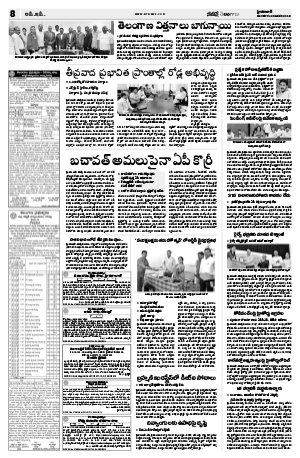 Telangana Main-23 January 2018