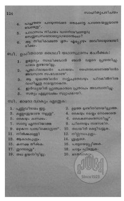 Sahithyaparichayam-Sun Aug 25, 2013