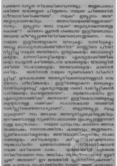 Punarjanmam-Sun Aug 25, 2013