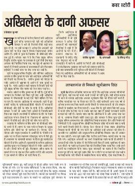 Pardaphash Today-Akhilesh Yadav led SP govt's laggardness towards worsening law & order