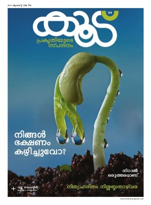 Koodu Magazine-Issue 4, August 2013