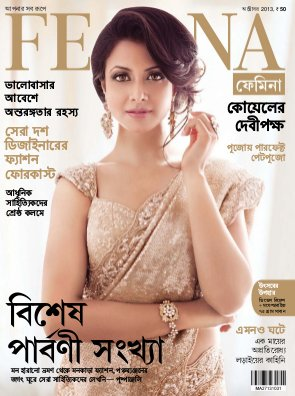 Femina Bangla-Femina Bangla