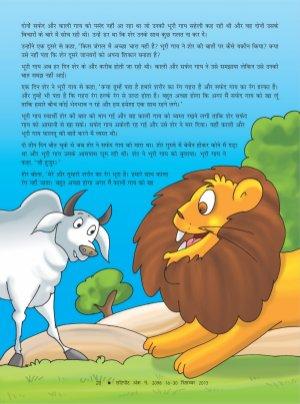 Lotpot Hindi-2098