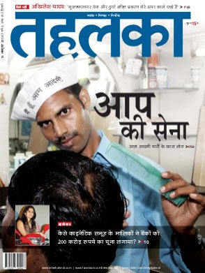 Tehelka Hindi-VOL-5 , ISSUE -19