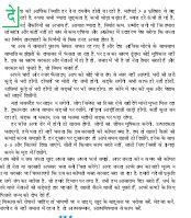 Saras Salil Hindi-October Second 2013