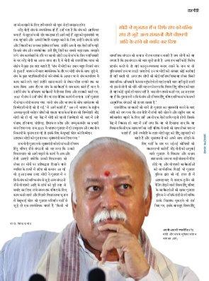 Tehelka Hindi-VOL-5 , ISSUE -20
