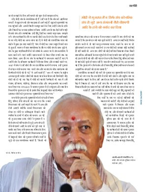 Tehelka Hindi-VOL-5 , ISSUE -20