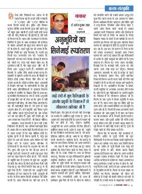 Rajasthan Samrat-20 October 2013