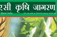 MAC KRISHI JAGRAN-SEPTEMBER 2013 (Hindi Edition)