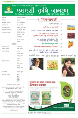 MAC KRISHI JAGRAN-SEPTEMBER 2013 (Hindi Edition)