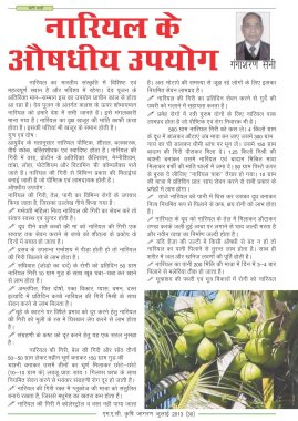 MAC KRISHI JAGRAN-JULY 2013 (Hindi Edition)