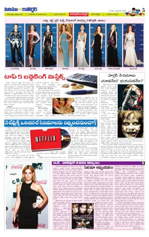 Cinema Reporter-22nd issue
