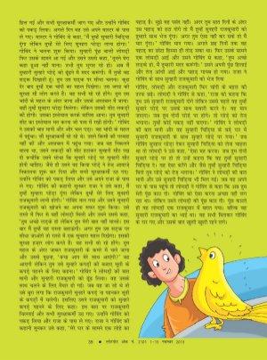 Lotpot Hindi-2101