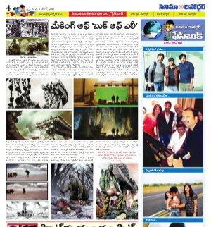 Cinema Reporter-23rd issue