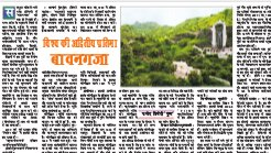Dainik Tribune (Punjab/Himachal Edition)-DT_24_November_2013