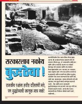 Lokprabha-13-12-2013