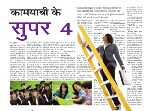 Dainik Tribune (Yuva)-YB_11_December_2013
