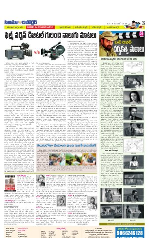 Cinema Reporter-27th issue