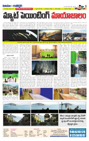 Cinema Reporter-28th issue