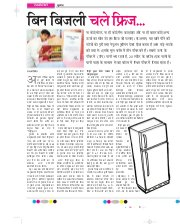 Dainik Tribune (Yuva)-YB_25_December_2013